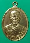 เหรียญห่วงเชื่อมหลวงปู่บัว ถามโก วัดศรีบูรพาราม รุ่นสร้างบารมี2554
