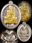 เหรียญอายุยืนหลังแบบเต็มองค์หลวงพ่อคุณ ปริสุทโธเนื้อเงินหน้ากากทองคำเลข8ปี53