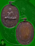 เหรียญมหาลาถหลวงปู่สี ฉันทะสิริ วัดเขาถ้ำบุญนาค ปี18