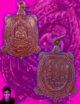 เหรียญเต่าเจ้าสัวหลวงปู่หลิวเนื้อทองแดงปี38