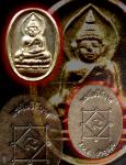 เหรียญไพรีพินาศ หลวงพ่อยิด วัดหนอกจอก เนื้อทองฝาบาตรปี34