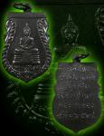 เหรียญหลวงพ่อโสธร หลวงปู่ทิม วัดละหารไร่ปลุกเสกปี14(นิยม3ขีด)