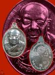 เหรียญเลื่อนสมณศักดิ์หลวงพ่อพิมพ์ อนามโยปี58เนื้อเงินจำนวน39เหรียญ