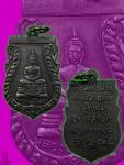 เหรียญหลวงพ่อโสธร หลวงปู่ทิม วัดละหารไร่ปลุกเสกปี14(ไม่มีขีด)