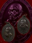 เหรียญสองอาจารย์หลวงปู่สี ฉันทะสิริ วัดเขาถ้ำบุญนาคปี19