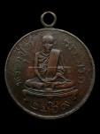 เหรียญรุ่นแรก พระอุปัชฌาย์ กรัก พ.ศ.2469 วัดอัมพวัน จังหวัด ลพบุรี