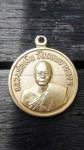เหรียญกลมเล็กหลวงพ่อเงินวัดดอนยายหอม ปี2506