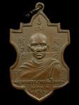 เหรียญพระครูกาชาต รุ่นแรก พ.ศ.2482 วัดใหญ่ จังหวัดนครศรีธรรมราช