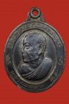 เหรียญ หลวงพ่อเงิน วัดดอนยายหอม หันข้าง80ปี