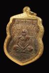 เหรียญชาตรี หลวงพ่อกลั่น วัดพระญาติ ปี2508