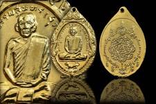 เหรียญเสือหมอบ หลวงพ่อสุด วัดกาหลง ปี2519