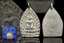 เหรียญเจ้าสัว 4 วัดกลางบางแก้ว ปี59