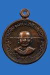 เหรียญเศรษฐีหลวงพ่อปาน (หลวงปู่ฤาษีลิงดำปลุกเสก) ครบรอบ100ปี วัดท่าซุง ปี2518