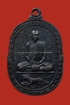 เหรียญเสือเผ่น หลวงพ่อสุด บล๊อกศาลาครืน ปี2517