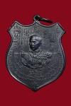 เหรียญเสด็จเตี่ย กรมหลวงชุมพร รุ่นสร้างอนุสาวรีย์กรมหลวงชุมพรเขตอุดมศักดิ์ ณ วิทยาลัยพณิชยการพระนคร จัดสร้าง 19 พย.พ.ศ.2515 หลวงปู่โต๊ะ วัดประดู่ฉิมพลี ร่วมปลุกเสกปลุกเสก สภาพสวยเดิมๆ