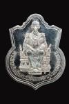 เหรียญนั่งบัลลังก์ เนื้อเงิน พิธีกาญจนาภิเษกครองราชย์50ปี  ปี2539 กระทรวงมหาดไทย กล่องเดิมครับ ผิวกระจกสวยเดิม
