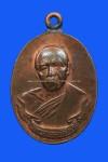 เหรียญห่วงเชื่อม หลวงปู่ทิม บล๊อกทองคำ วัดละหารไร่ ปี2518