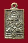 เหรียญหล่อพระพุทธเจ้าเหนือพรหมโลหะผสม ปี2522 ตอกโค้ด หลวงปู่ดู่วัดสะแก