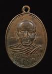 เหรียญพ่อท่านคล้าย รุ่นสร้างสะพานคลองมิน วัดสวนขัน ปี 2503