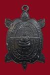 พญาเต่าเรือน หลวงปู่หลิว รุ่นปลดหนี้ เนื้อนวะ วัดไร่แตงทอง ปี2536