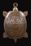 เหรียญพญาเต่าเรือน รุ่นปลดหนี้ (รุ่นแรก)  หลวงพ่อหลิว ออกวัดไร่แตงทอง จ.นครปฐม ปี 2536