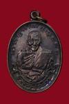 เหรียญเสื้อเกราะ หลวงพ่อเปิ่น วัดบางพระ ปี2533