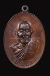 เหรียญหลวงปู่สี อายุยืนครึ่งองค์ วัดเขาถ้ำบุนนาค ปี2517