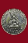 เหรียญพระพุทธชินราชหลังพระนเรศวร พิธีจักรพรรดิ์ มหาพุทธาภิเษก บล๊อกเสาอากาศ ปี 2515 พร้อมกล่องเดิม