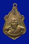 เหรียญทวีลาภ หลวงพ่อกลั่น วัดพระญาติปี2507