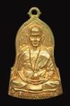 เหรียญหล่อระฆัง ครูบาบุญชุ่ม เนื้อทองทิพย์