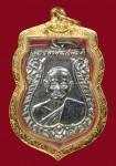 เหรียญเสมาเล็กหลวงปู่เพิ่มรุ่น2 ปี02506
