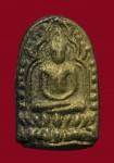 เหรียญหล่อโสฬสมงคล พิมพ์ซุ้มกอ หลวงพ่อเส้ง วัดแหลมทราย จ.สงขลา ปี2485