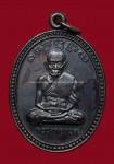 เหรียญเลื่อนสมณศักดิ์อาจารย์นองวัดทรายขาวปี 2538