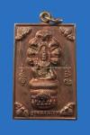 เหรียญเหนือดวง องค์พ่อจตุคาม วัดพุทไธศวรรย์ ปี 2549 เนื้อทองแดง