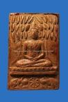 พระพุทธนฤมิตรโชค พิมพ์ปางตรัสรู้  กวางใหญ่ หลวงพ่อจรัญ วัดอัมพวัน สิงห์บุรี ปี2511