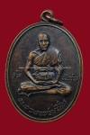เหรียญหลวงพ่อเปิ่น รุ่นแรก วัดบางพระ ปี2519 บล๊อค พ ขีด นิยม