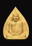 รูปเหมือนใบโพธิ์รุ่นแรก ชุดทองคำ  สมเด็จพระญาณสังวร สมเด็จพระสังฆราช 80 พรรษา พ.ศ.2536