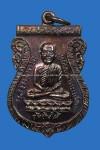 เหรียญหลวงปู่ทวด วัดช้างให้ รุ่นใต้ร่มเบ็น เนื้อทองแดง