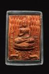 พระพุทธนฤมิตรโชค ประทานพร หลวง่อจรัญ วัดอัพวัน ปี2511 กวางเล็ก