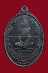 เหรียญรูปไข่ หลังพัดยศ หลวงปู่โต๊ะ วัดประดู่ฉิมพลีปี2518