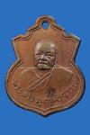 เหรียญหลวงพ่อมุ้ย วัดราชโอรส ปี2480 (เจ้าคุณเฒ่า วัดจอมทอง)รุ่นแรก