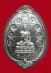 เหรียญ เนื้อเงิน กริ่งสิทธัตโถ หลังสมเด็จพระสังฆราชอยู่ วัดบรมนิวาส สร้างปี 2512