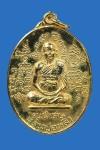 เหรียญรุ่นพิเศษ สงครามเกาหลี หลวงปู่หลิว วัดไร่แตงทอง กะไหล่ทอง แจกกรรมการ