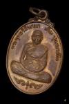 เหรียญสมัครหลวงปู่เพิ่ม ฉลองอายุ93ปี พรรษา70ปี ปี2520