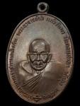 เหรียญ อาจารย์นำ วัดดอนศาลา ปี2520 รุ่นพระราชทานเพลิง