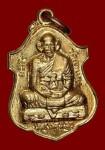 เหรียญอาร์มเล็ก หลวงพ่อหมุน วัดเขาแดงตะวันออก เนื้อกะไหล่ทอง ปี16 พัทลุง
