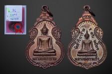 เหรียญหลวงพ่อกาแก้ว การาม วัด สาริการาม รุ่นแรก ปี 2521 จ.ตรัง