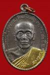 เหรียญหลวงพ่อหยอด วัดแก้วเจริญ รุ่น ทรัพย์ล้นเหลือ  ปี 2534 เนื้อนวะโลหะ