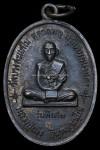 เหรียญ หลวงปู่เม่ง วัดบางสะแกใน ตลาดพลู กทม ปี 2518