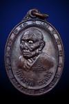 เหรียญสองอาจารย์ หลวงปู่สี วัดถ้ำเขาบุนนาค ปี 2519